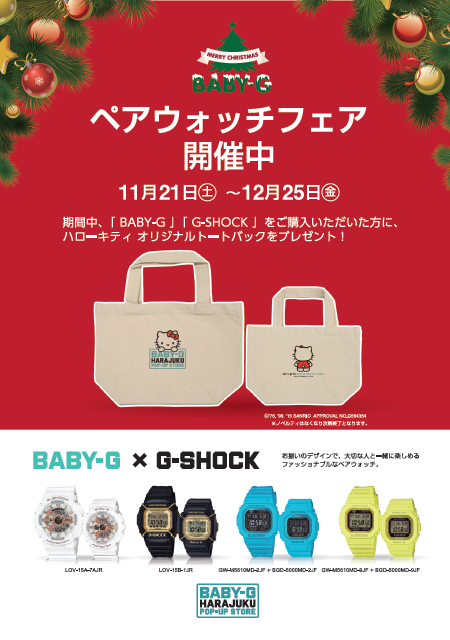 MERRY CHRISTMAS FROM BABY-G HARAJUKU POP-UP STORE-1