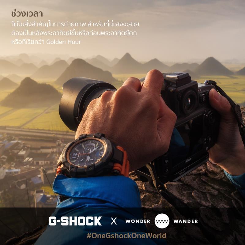[Live Photos] G-Shock x Wonderwander Gravitymaster & Mudmaster